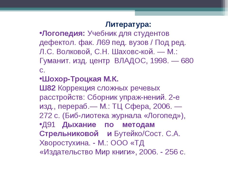 Литература: Логопедия: Учебник для студентов дефектол. фак. Л69 пед. вузов /...