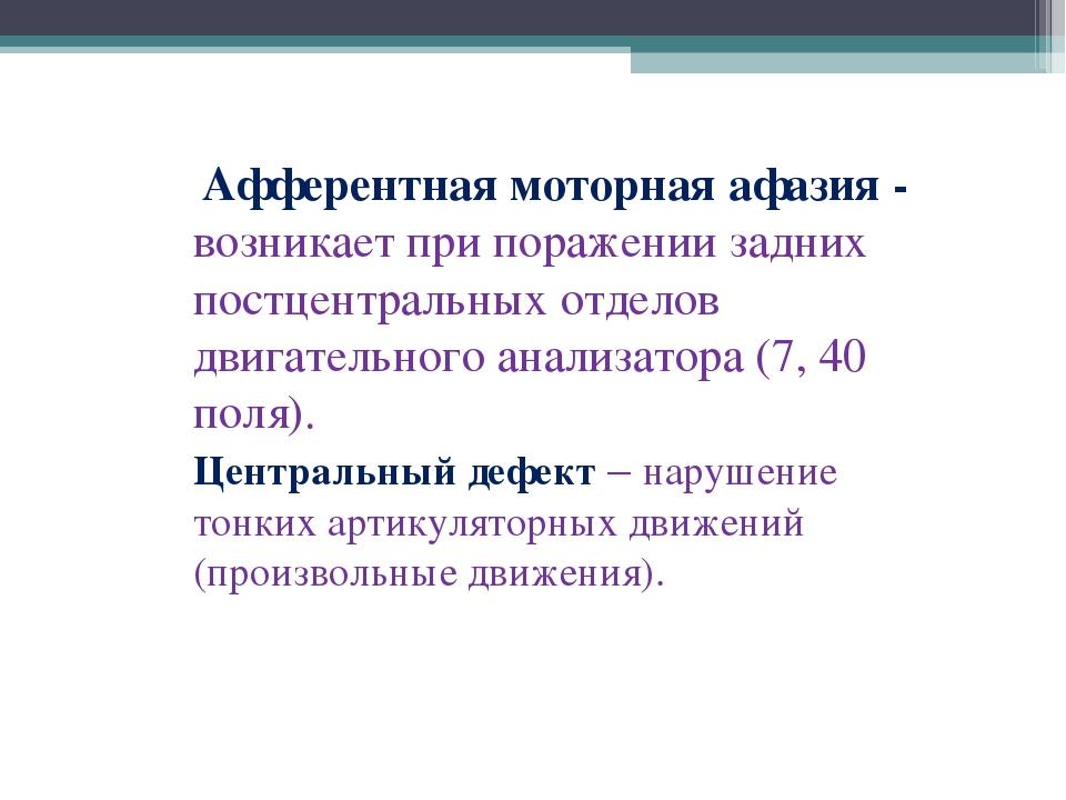 Афферентная моторная афазия - возникает при поражении задних постцентральных...
