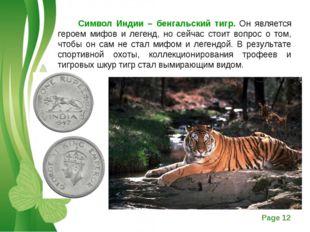 Символ Индии – бенгальский тигр. Он является героем мифов и легенд, но сейча