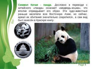 Символ Китая - панда. Дословно в переводе с китайского «панда» означает «мед