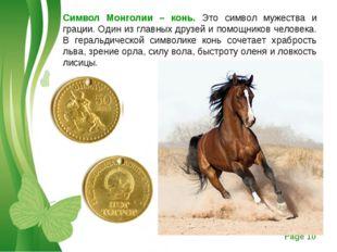 Символ Монголии – конь. Это символ мужества и грации. Один из главных друзей
