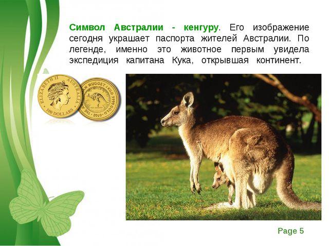 Символ Австралии - кенгуру. Его изображение сегодня украшает паспорта жителей...