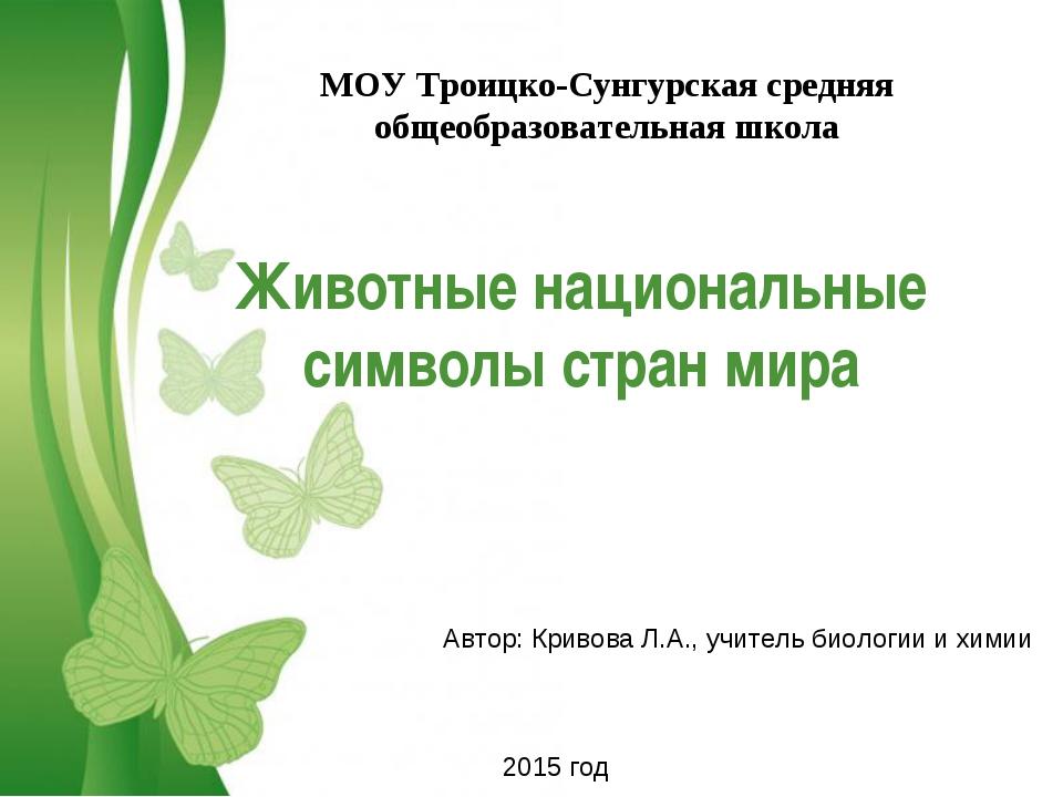 Free Powerpoint Templates Животные национальные символы стран мира МОУ Троицк...