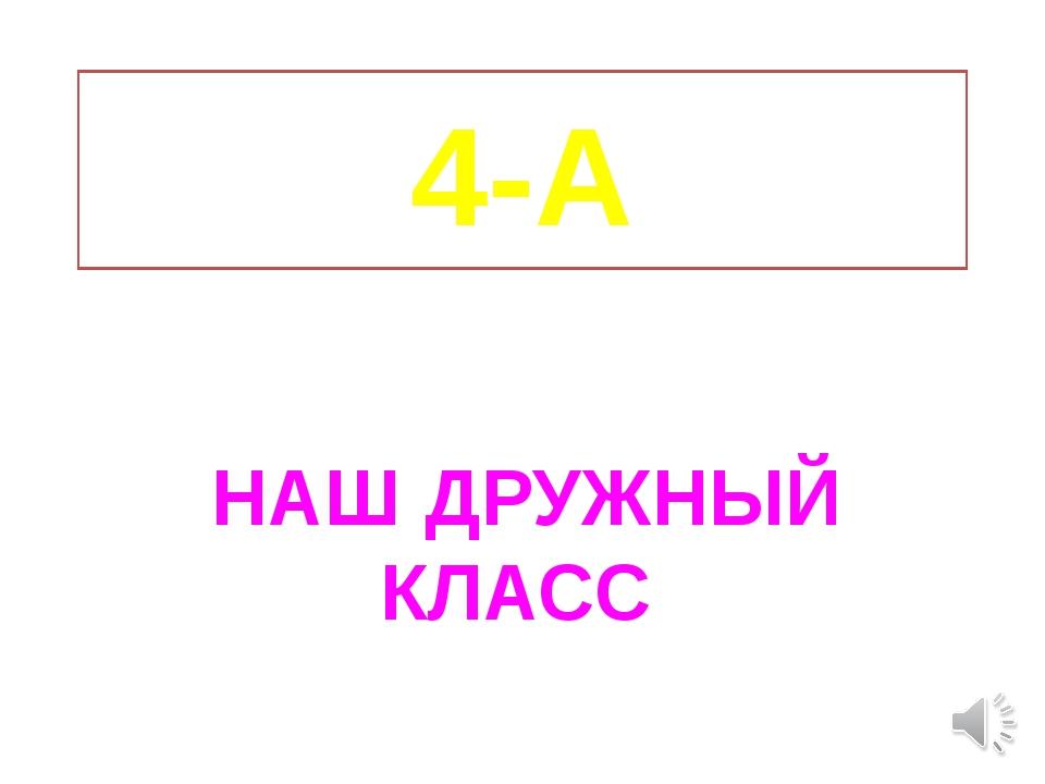4-А НАШ ДРУЖНЫЙ КЛАСС