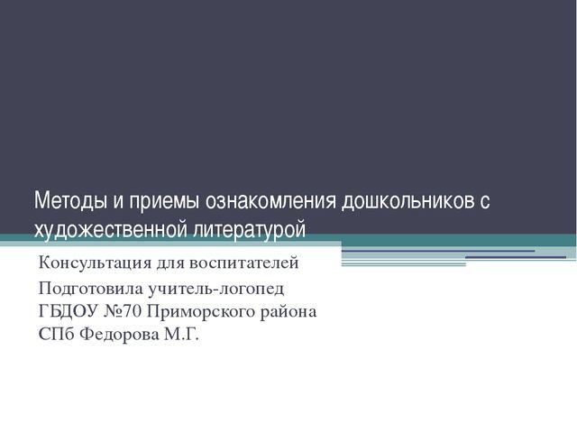 Методы и приемы ознакомления дошкольников с художественной литературой Консул...