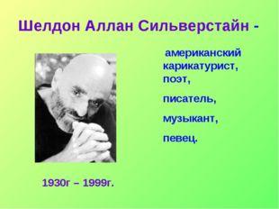 американский карикатурист, поэт, писатель, музыкант, певец. Шелдон Аллан Сил