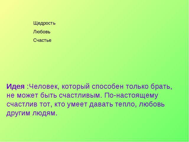 Щедрость Любовь Счастье Идея :Человек, который способен только брать, не може...