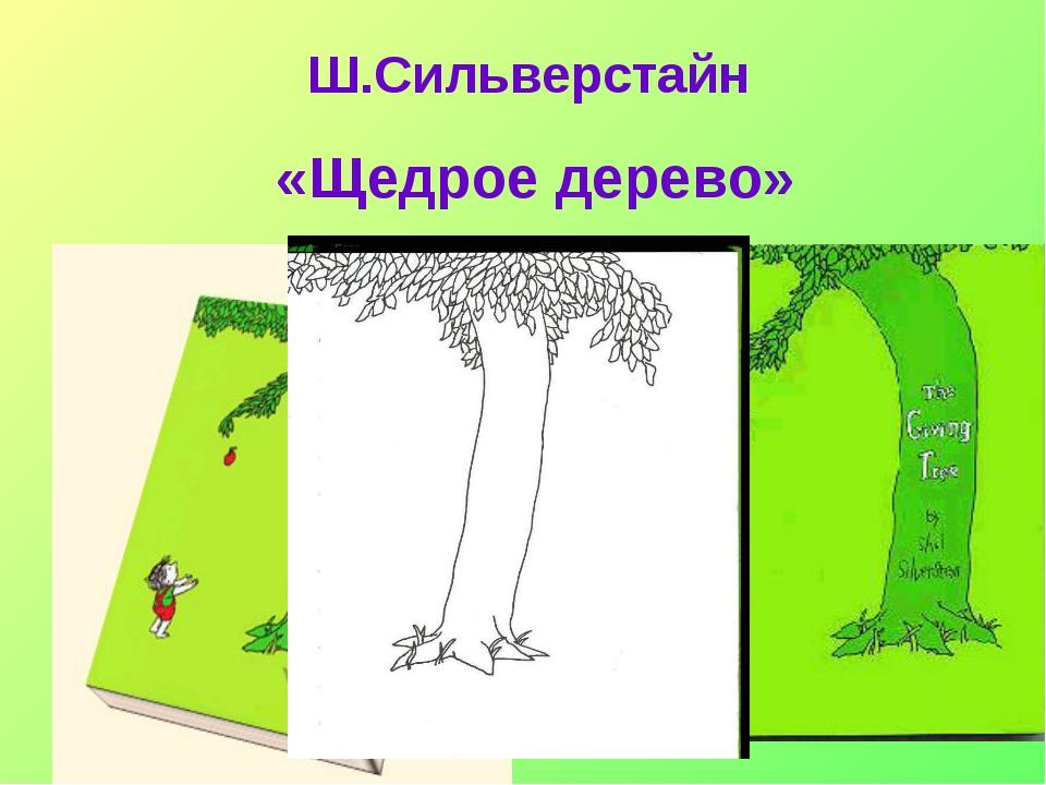 Ш.Сильверстайн «Щедрое дерево»