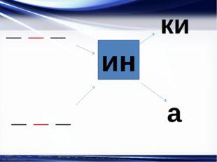 _ _ _ ин _ _ _ ки а http://linda6035.ucoz.ru/