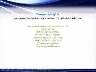 Интернет-ресурсы: Фон для рамки http://it.wallpaperswiki.org/wallpapers/2012