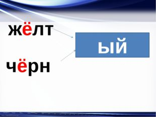 жёлт ый чёрн http://linda6035.ucoz.ru/