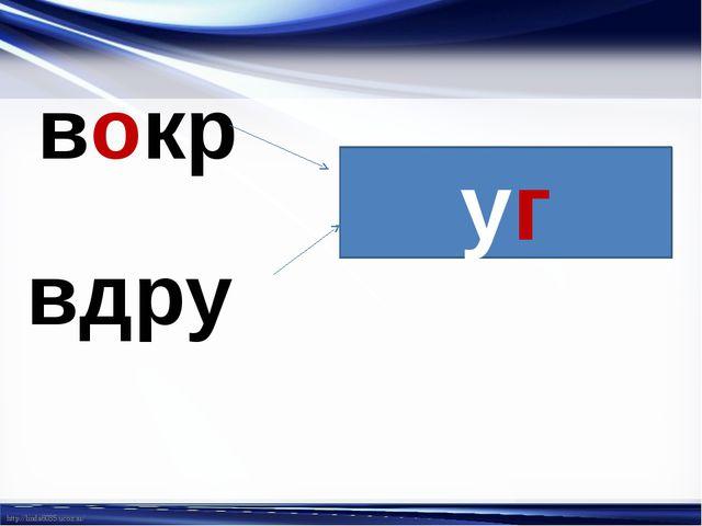 вокр уг вдру http://linda6035.ucoz.ru/