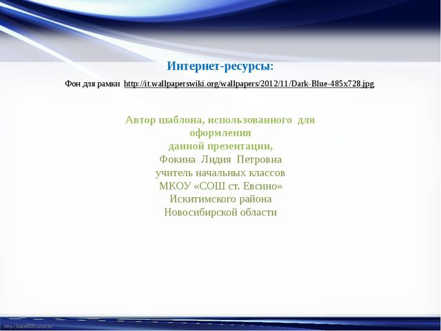 Интернет-ресурсы: Фон для рамки http://it.wallpaperswiki.org/wallpapers/2012...