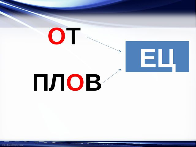 ОТ ЕЦ ПЛОВ http://linda6035.ucoz.ru/