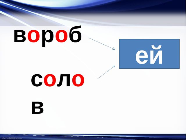 вороб ей солов http://linda6035.ucoz.ru/