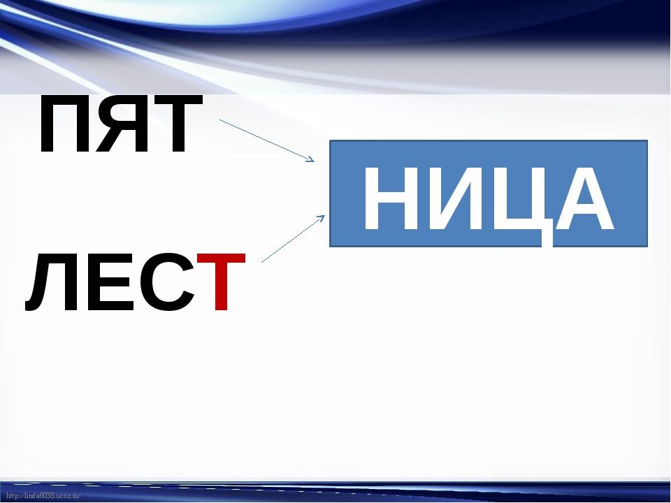 ПЯТ НИЦА ЛЕСТ http://linda6035.ucoz.ru/