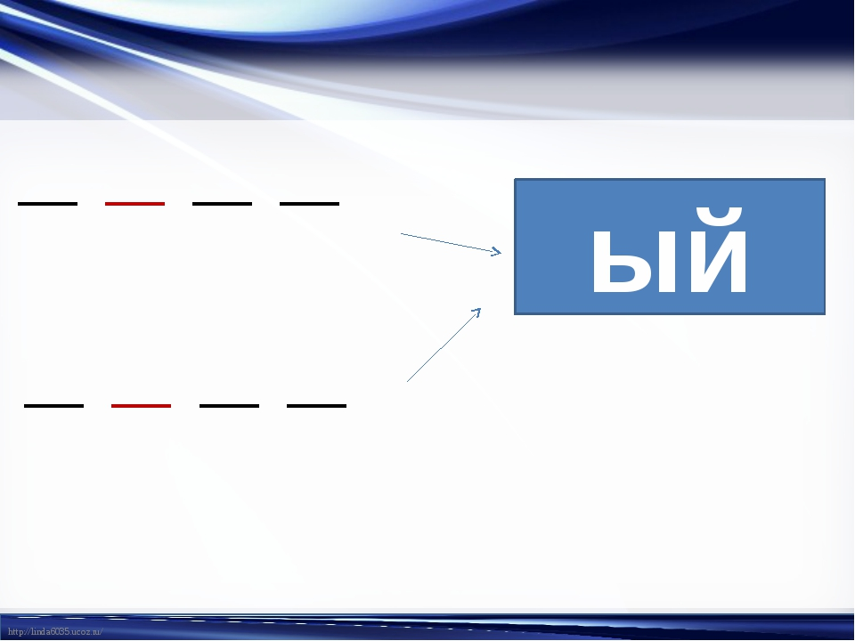 _ _ _ _ ый _ _ _ _ http://linda6035.ucoz.ru/