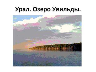 Урал. Озеро Увильды.