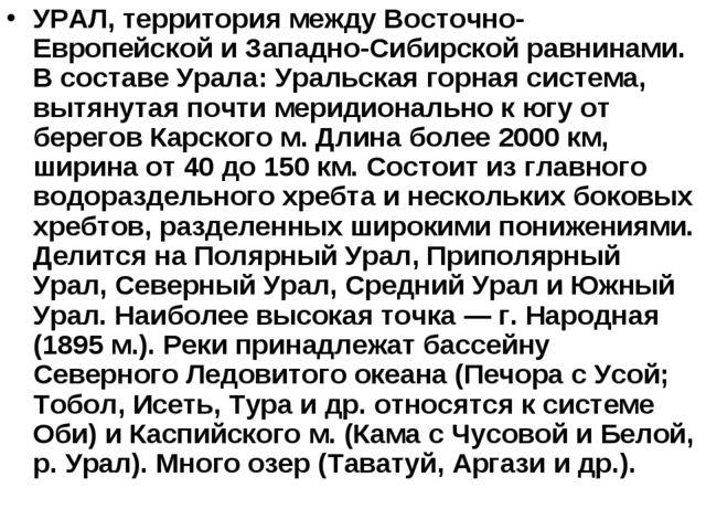 УРАЛ, территория между Восточно-Европейской и Западно-Сибирской равнинами. В...