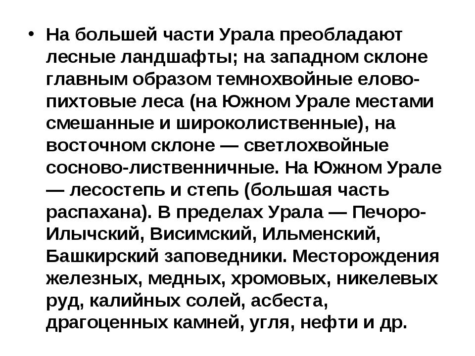 На большей части Урала преобладают лесные ландшафты; на западном склоне главн...