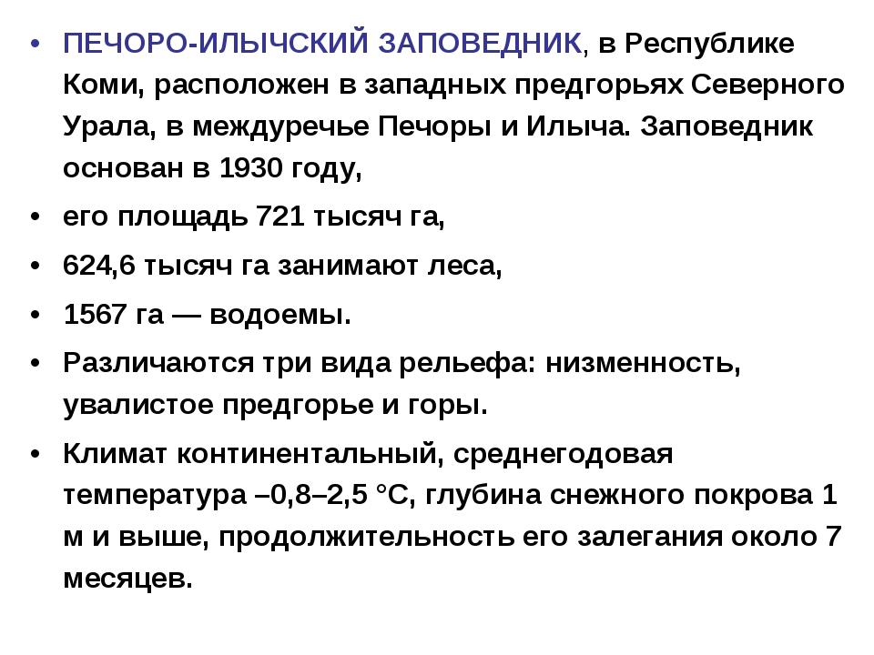 ПЕЧОРО-ИЛЫЧСКИЙ ЗАПОВЕДНИК, в Республике Коми, расположен в западных предгорь...