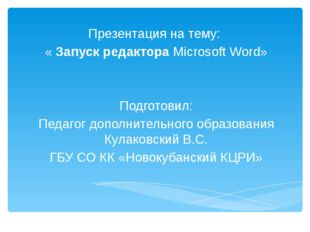Презентация на тему: «Запуск редактора Microsoft Word» Подготовил: Педагог д