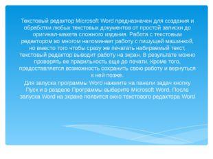 Текстовый редактор Microsoft Word предназначен для создания и обработки любых