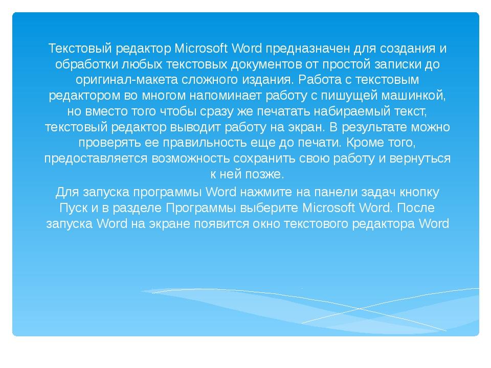 Текстовый редактор Microsoft Word предназначен для создания и обработки любых...