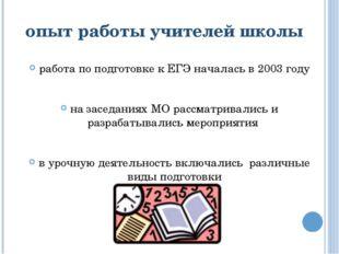 опыт работы учителей школы работа по подготовке к ЕГЭ началась в 2003 году на