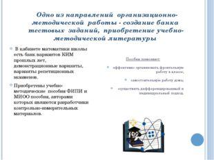 Одно из направлений организационно-методической работы - создание банка тест