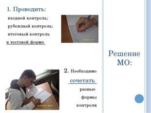 РешениеМО: 1. Проводить: входной контроль; рубежный контроль; итоговый контр