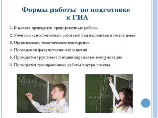 Формы работы по подготовке к ГИА 1. В классе проводятся тренировочные работы.