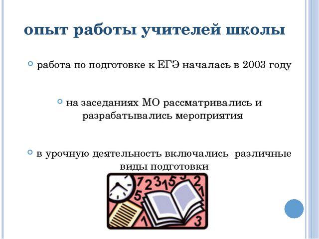 опыт работы учителей школы работа по подготовке к ЕГЭ началась в 2003 году на...