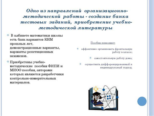 Одно из направлений организационно-методической работы - создание банка тест...