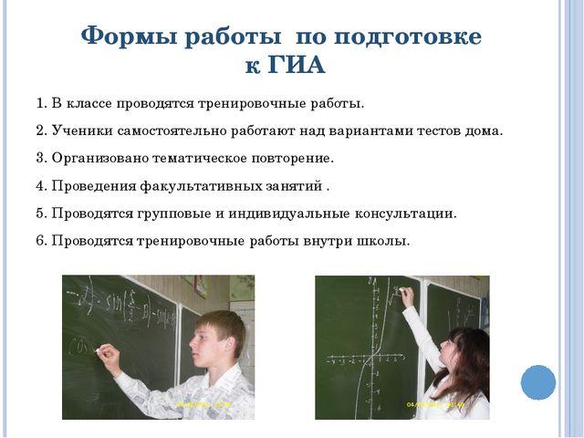 Формы работы по подготовке к ГИА 1. В классе проводятся тренировочные работы....