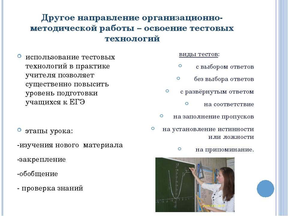 Другое направление организационно-методической работы – освоение тестовых тех...