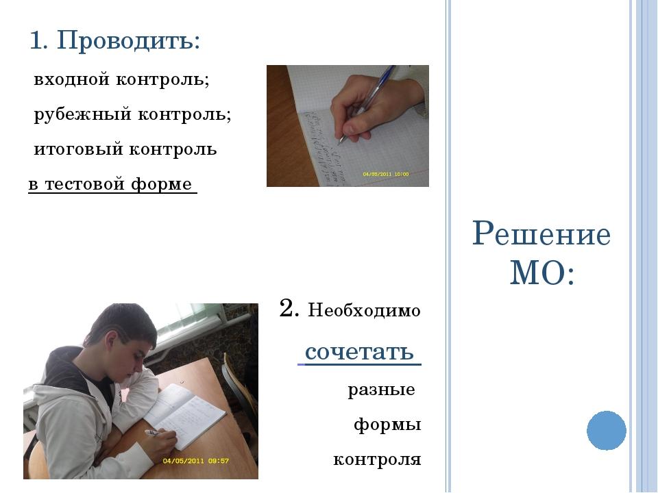 РешениеМО: 1. Проводить: входной контроль; рубежный контроль; итоговый контр...