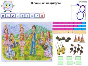 8 саны және цифры 1 2 0 3 4 5 6 7 8 17-кесте