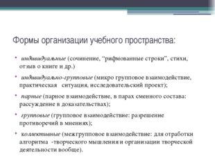 """Формы организации учебного пространства: индивидуальные (сочинение, """"рифмован"""