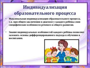 Индивидуализация образовательного процесса Максимальная индивидуализация обра