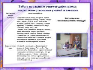 Работа по заданию учителя-дефектолога: закрепление усвоенных умений и навыков