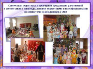 Совместная подготовка и проведение праздников, развлечений в соответствии с