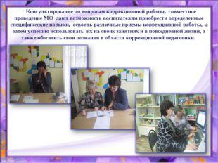 Консультирование по вопросам коррекционной работы, совместное проведение МО
