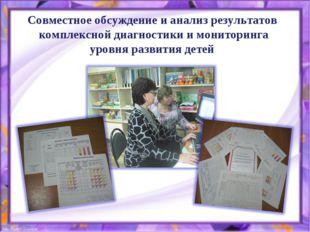 Совместное обсуждение и анализ результатов комплексной диагностики и монитори