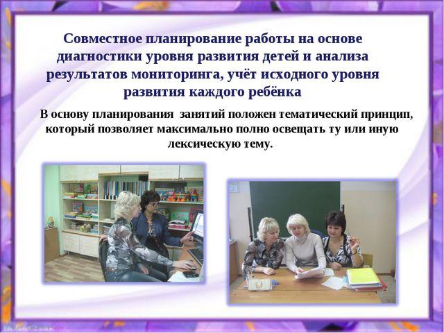 В основу планирования занятий положен тематический принцип, который позволяе...