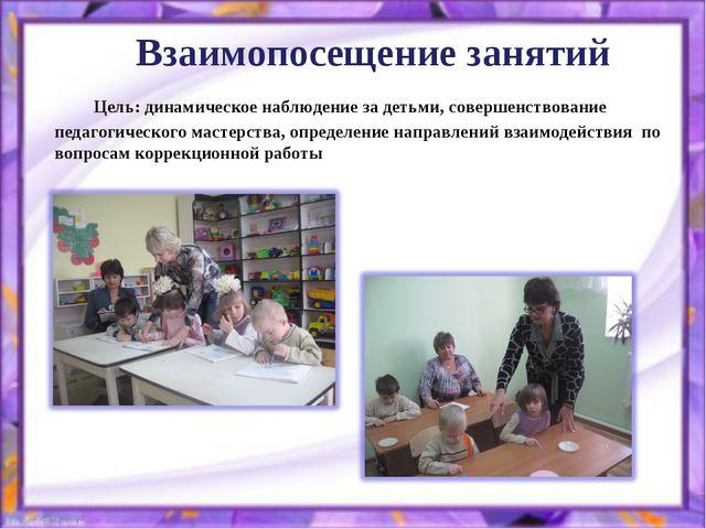 Взаимопосещение занятий Цель: динамическое наблюдение за детьми, совершенств...
