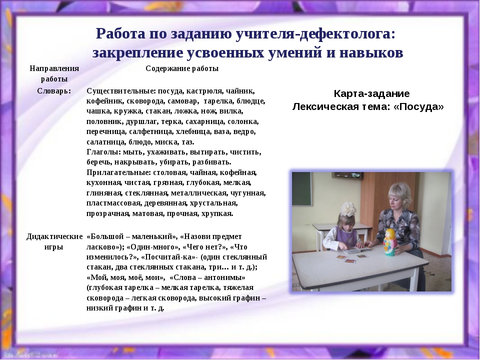 Работа по заданию учителя-дефектолога: закрепление усвоенных умений и навыков...
