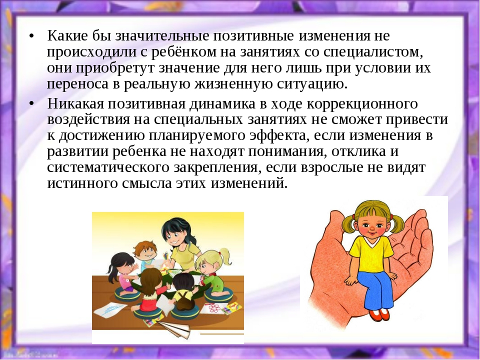 Какие бы значительные позитивные изменения не происходили с ребёнком на занят...