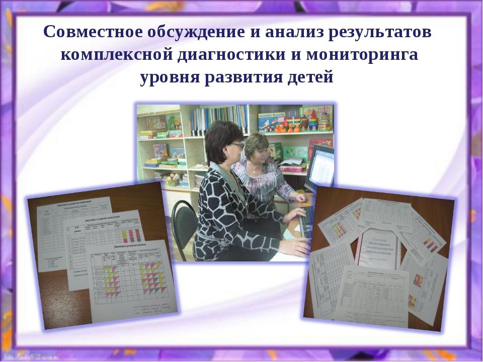 Совместное обсуждение и анализ результатов комплексной диагностики и монитори...
