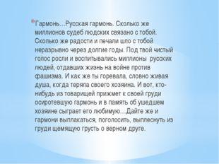 Гармонь…Русская гармонь. Сколько же миллионов судеб людских связано с тобой.